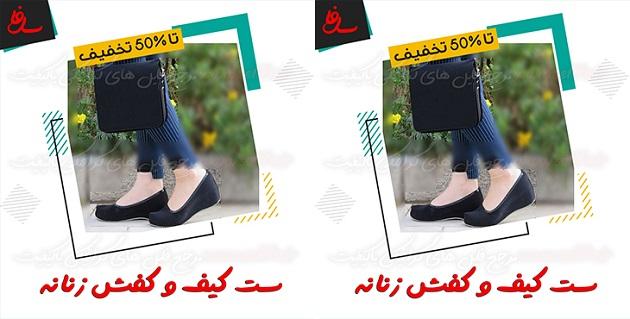 بنر اینستاگرام فروش کیف و کفش