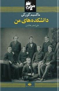 کتاب دانشکدههای من اثر ماکسیم گورکی