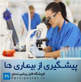 تحقیق در مورد پیشگیری از بیماری ها