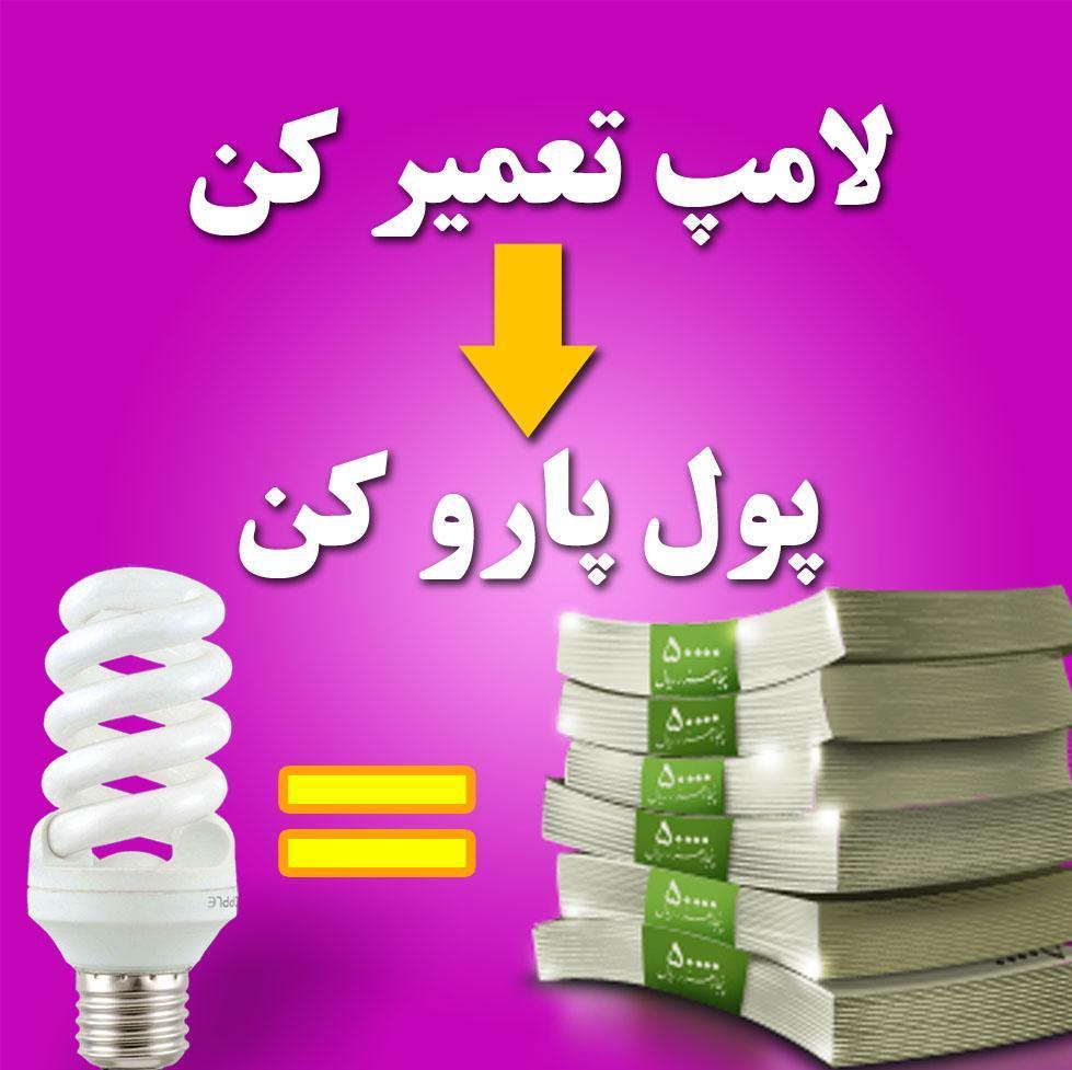 آموزش پر درآمد تعمیرات لامپ کم مصرف(اختصاصی)