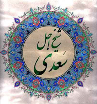 دانلود کتاب صوتی گلستان سعدی – هشت باب کامل