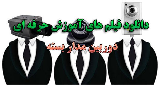 دانلود فیلم های آموزش حرفه ای دوربین مدار بسته به زبان فارسی