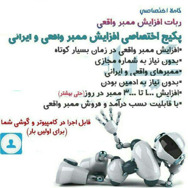 ربات افزایش ممبر ایرانی ، فعال و واقعی به کانال