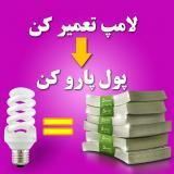 آموزش پر درآمد تعمیرات لامپ کم مصرف