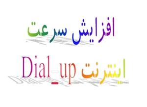 افزایش سرعت اینترنت Dial up