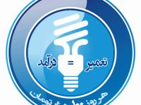 آموزش تعمیر لامپ های کم مصرف + روش کسب درآمد بالا از تعمیر لامپ