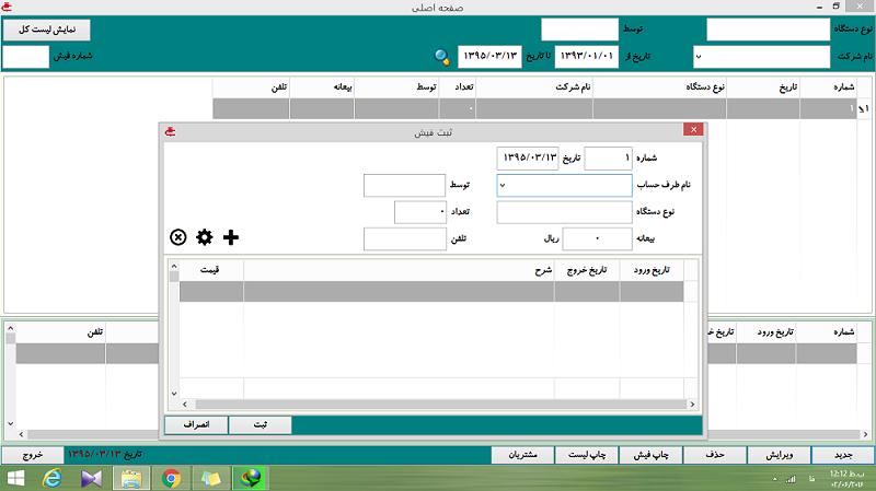 نرم افزار مدیریت فروشگاه لوله و اتصالات