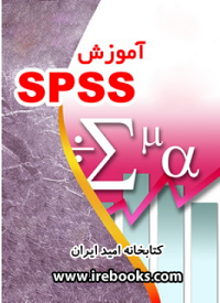 آموزش spss فارسی