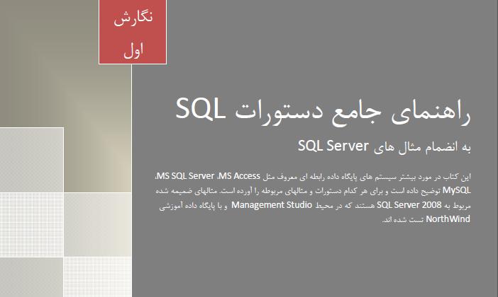 دستورات جامع sql server