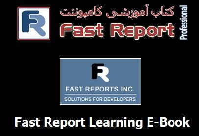 آموزش کامل Fast Report