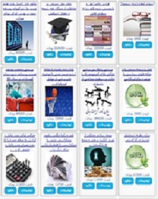 افزونه اسکریپت سیستم همکاری در فروش فایل