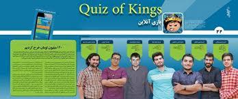سکه رایگان بینهایت بازی کوییز آف کینگز Quiz  Of Kings