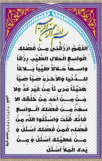 دعای رزق و روزی 2