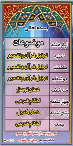 برنامه های مذهبی بعد از نماز