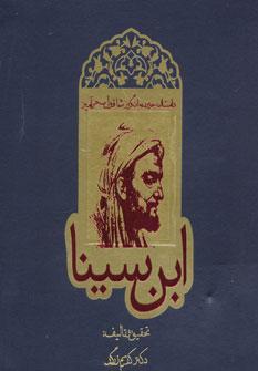 دانلود کتاب شاقول ابن سینا(نایاب)