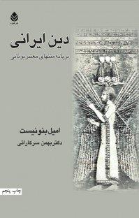 دین ایرانی بر پایه متن های معتبر یونانی(نایاب)