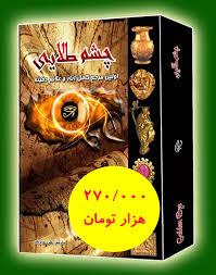 دانلود کتاب چشم طلایی (بزرگترین منبع گنج یابی )نوشته فرید باقری(PDF)