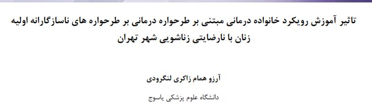 تأثیر آموزش رویکرد خانواده درمانی مبتنی بر طرحواره درمانی بر طرحواره های ناسازگارانه اولیه زنان با نارضایتی زناشویی شهر تهران