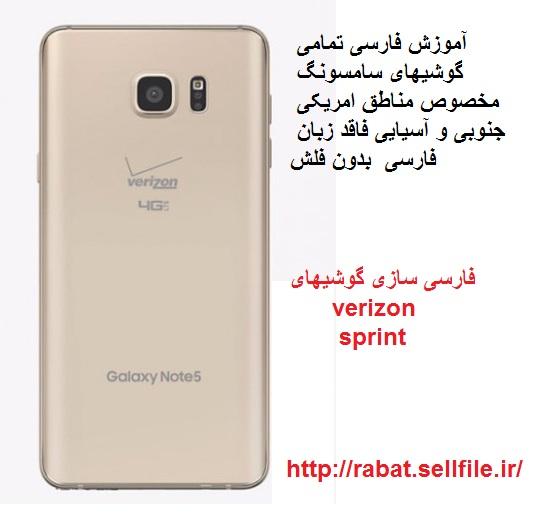 اموزش فارسی سازی تمامی گوشیهای سامسونگ مناطق چین و امریکایی و گوشیهای استوک سامسونگ verizon و sprint