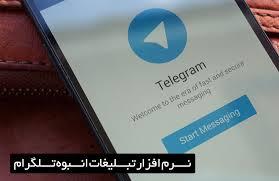 نرم افزار ارسال انبوه تلگرام