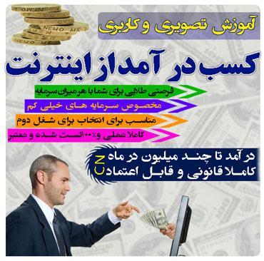 کسب درامد قانونی و تضمینی از اینترنت