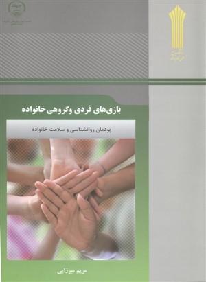 سوالات تستي كتاب بازي هاي فردي و گروهي خانواده (پودمان روانشناسي و سلامت خانواده)