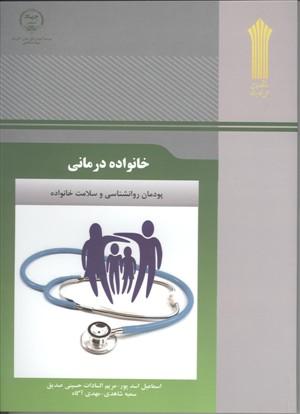 سوالات تستی کتاب خانواده درماني (پودمان روانشناسي و سلامت خانواده)