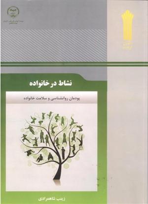 سوالات تستی کتاب نشاط در خانواده (پودمان روانشناسی و سلامت خانواده)