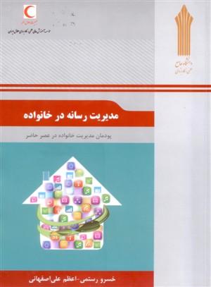 سوالات تستي کتاب مديريت رسانه در خانواده (مدیریت خانواده در عصر حاضر)