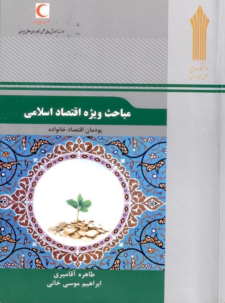 سوالات تستي كتاب مباحث ويژه اقتصاد اسلامي (پودمان اقتصاد خانواده)