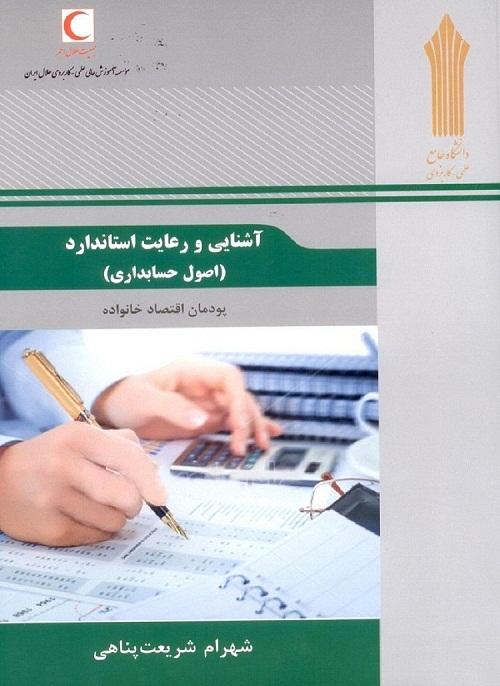 سوالات تستي كتاب آشنایی و رعایت استاندارد - اصول حسابداری ( پودمان اقتصاد خانواده)