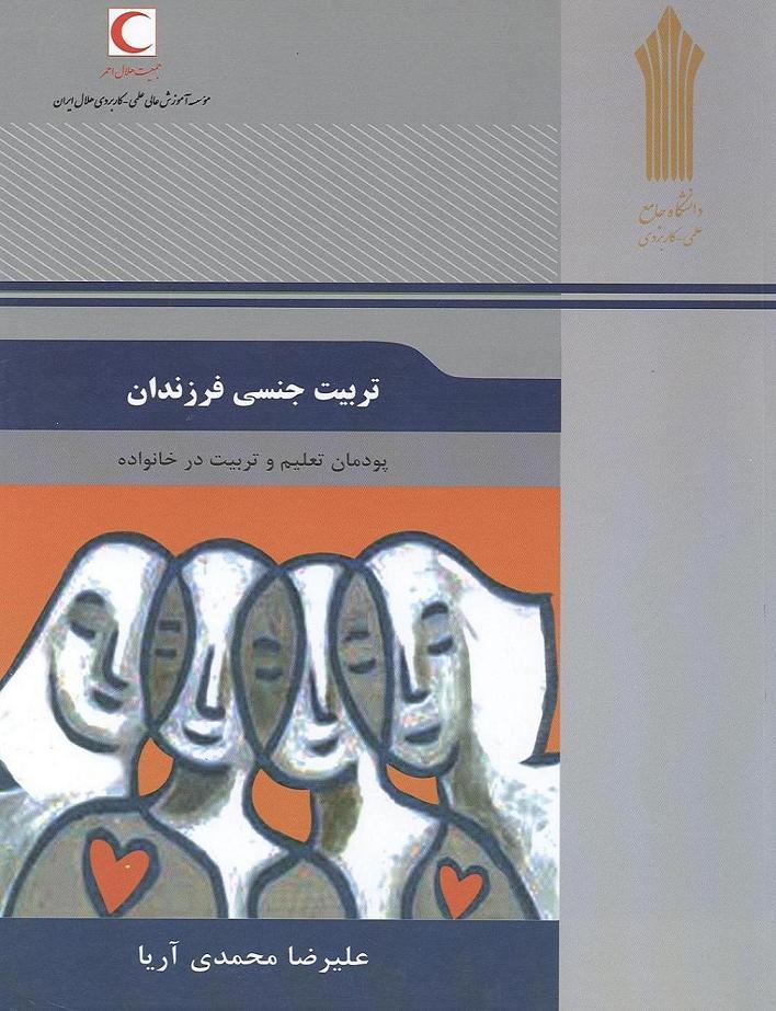 سوالات تستي كتاب تربیت جنسی فرزندان ( پودمان تعليم و تربيت در خانواده )