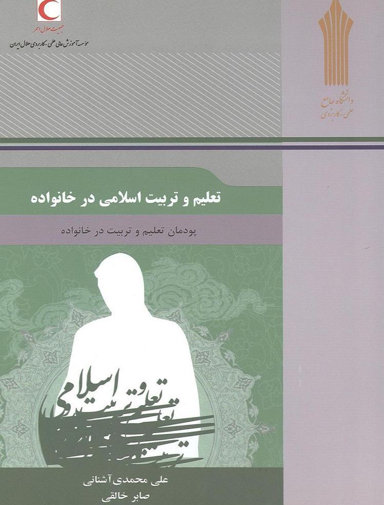 سوالات تستي كتاب تعليم و تربيت اسلامي در خانواده ( پودمان تعليم و تربيت در خانواده )