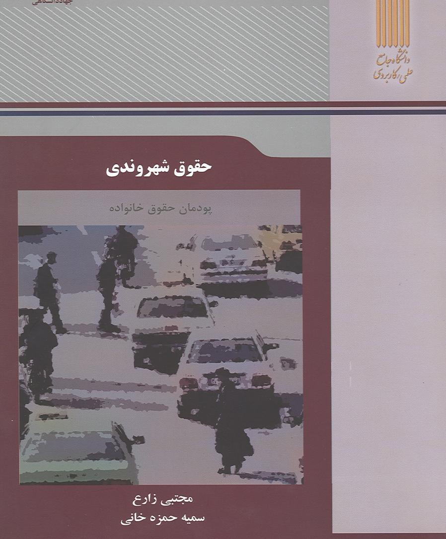 سوالات تستي كتاب حقوق شهروندي (پودمان حقوق خانواده)