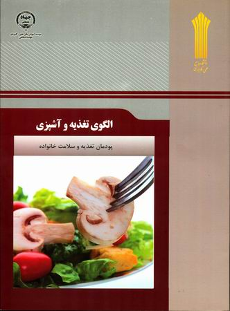 سوالات تستي  كتاب الگوي تغذيه و آشپزي (پودمان تغذيه و سلامت خانواده)