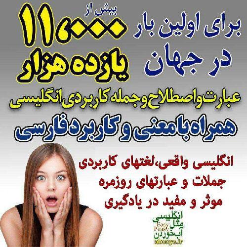 کتاب الکترونیکی عبارت ها و جملات و اصطلاح های انگلیسی همراه با معنی فارسی