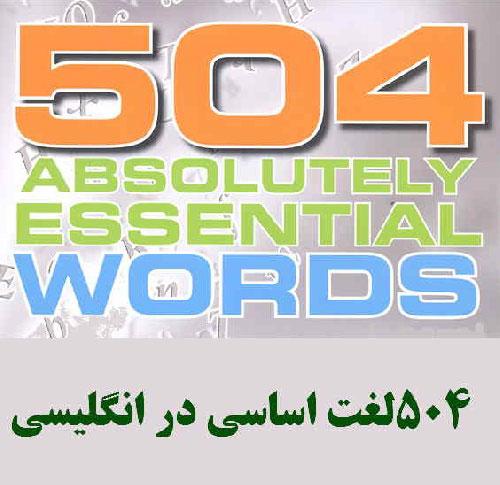 کتاب الکترونیکی504 لغت اساسی انگلیسی مثل آب خوردن