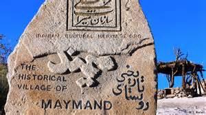 پاورپوینت روستای میمند شهر بابک کرمان