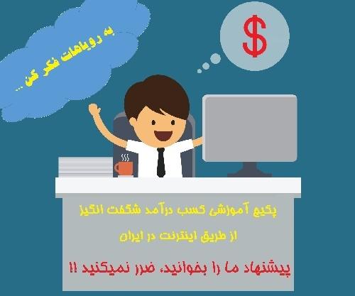 پکیج آموزشی کسب درآمد شگفت انگیز ازطریق اینترنت در ایران