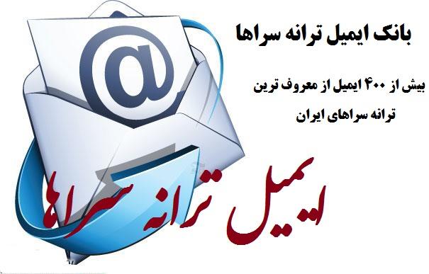 بانک ایمیل ترانه سراهای معروف ایران
