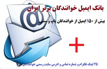 لیست ایمیل خوانندگان برتر پاپ و سنتی ایران