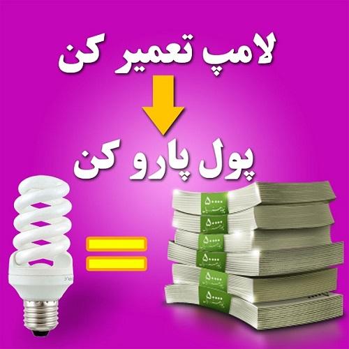 آموزش کامل شغل پردرآمد تعمیر لامپ کم مصرف
