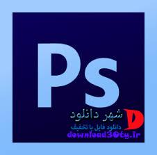 آموزش ویدیوئی فتوشاپ  به زبان فارسی جلسه 5