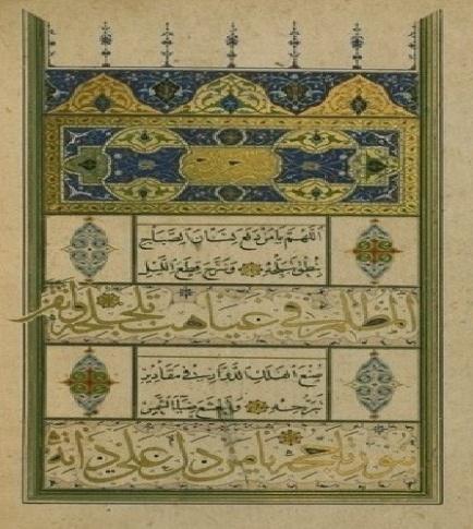 دانلود نسخه خطي نفيس و هنري دعاي مفتاح