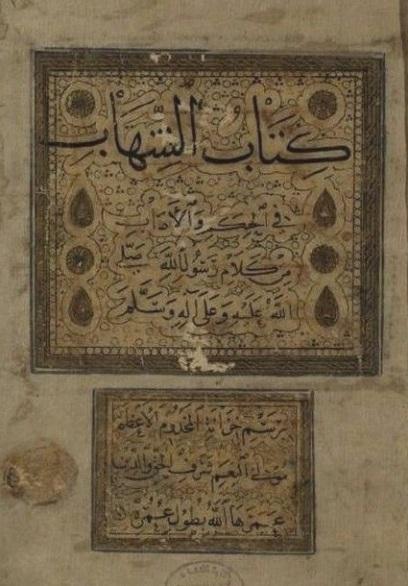 دانلود نسخه خطی نفیس و بسیار نایاب شهاب الأخبار قاضی ابو عبدالله قضاعی مکتوب به خط یاقوت مستعصمی در 690 قمری