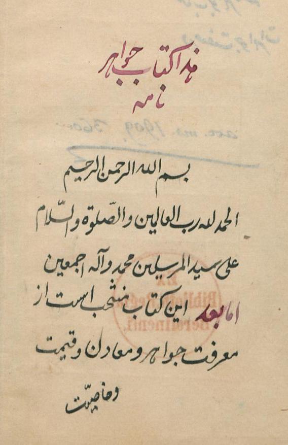 دانلود نسخه خطی و نایاب کتاب فارسی جواهرنامه در شناخت انواع جواهرات و سنگهای قیمتی و خواص آنها کتابت شده در 1309 قمری
