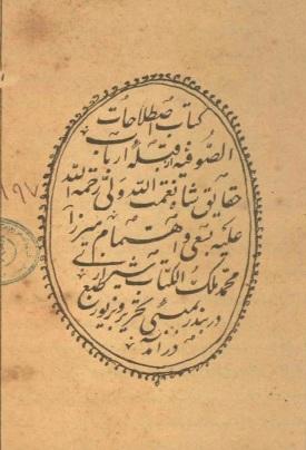 دانلود چاپ سنگی و قدیمی کتاب اصطلاحات الصوفیه از شاه نعمت الله ولی چاپ بمبئی1312ق.