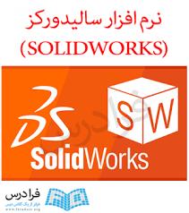 nemoneh soalat salidworks sery 4