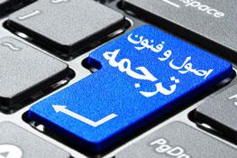 اصول و فنون ترجمه