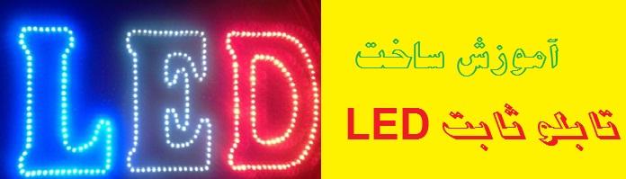 آموزش قدم به قدم ساخت تابلو LED به همراه آموزش الكترونيك به زبان ساده (ويژه مبتديان)